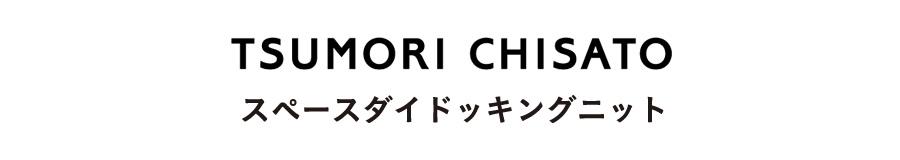 TSUMORI CHISATO スペースダイドッキングニット