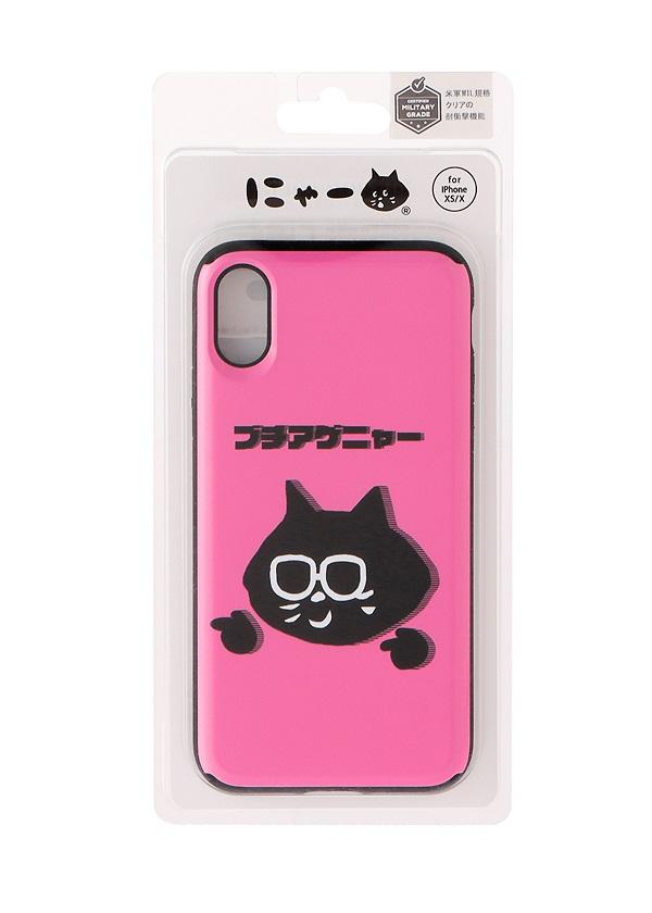 にゃー / PO (☆)ブチアゲニャーミラーPhoneケース / スマホケース ピンク