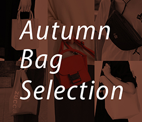 【特集】Autumn Bag Selection